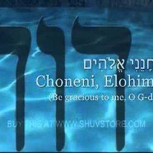 Choneni Elohim from Psalm 51