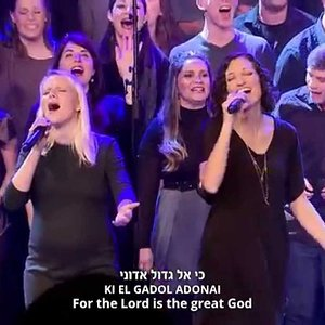 Lechu Nerannena LeAdonai (Let us sing to the Lord)
